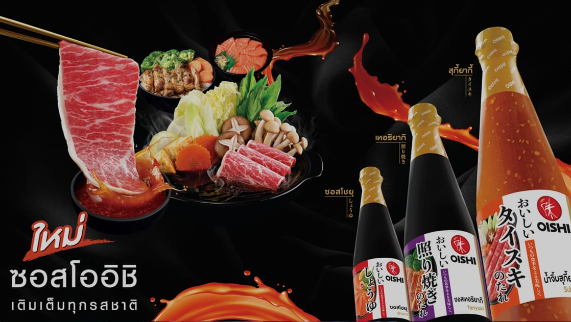 Thumb : Oishi OISHI Sauce Website  Design
