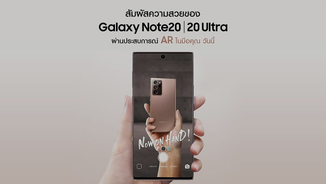 Thumb : Samsung Samsung Galaxy Note20 The Exclusive Touch with AR Experience