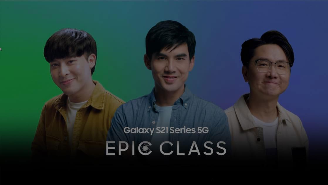 Thumb : Samsung Galaxy S21 Series 5G EPIC Class คลาสสอนทำคอนเทนต์ให้พิเศษกว่าใครในทุกวัน
