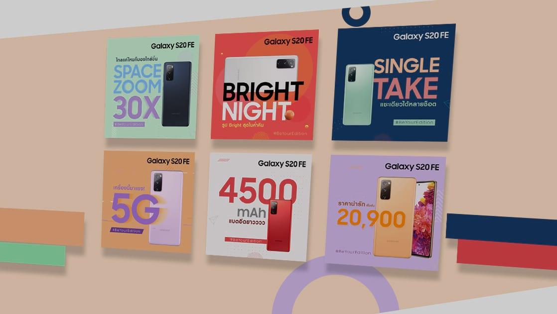 Thumb : Samsung Samsung Galaxy S20 FE 6 เพลย์ลิสต์ จิ๊ดใจวัยรุ่นขั้นสุด ฟังให้จุก เป็นให้สุดในสิ่งที่ใช่